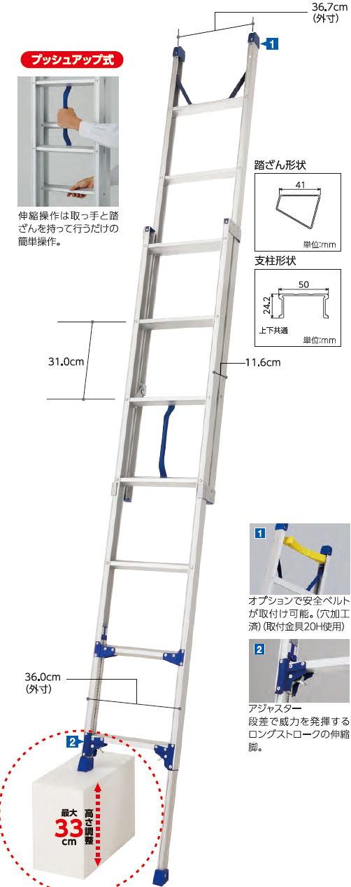 簡単操作の手上げ式ハシゴから段差で使える伸縮式が登場