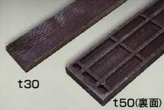 t30板材は両面に木目加工を施し