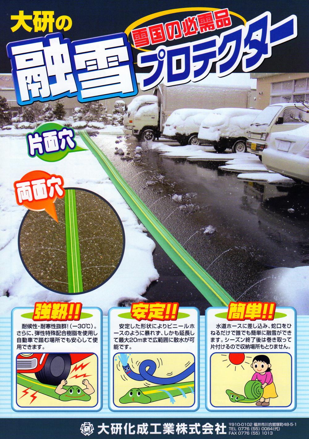 消雪用散水システムのホースのご案内です。大研の融雪プロテクター