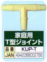 家庭用T型ジョイント KUP-T