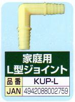 家庭用LジョイントKUP-J