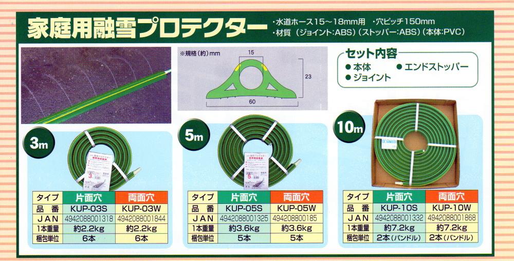 大研家庭用融雪プロテクター