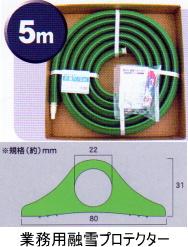 業務用融雪プロテクター GUP-05S