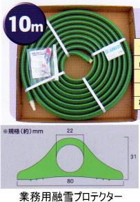 業務用融雪プロテクター GUP-10S