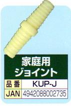 家庭用ジョイントKUP-J