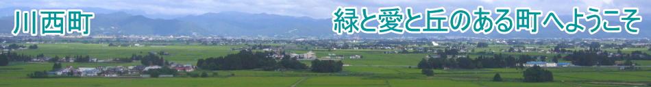 緑と愛と丘のある町 川西町ホームページへリンク