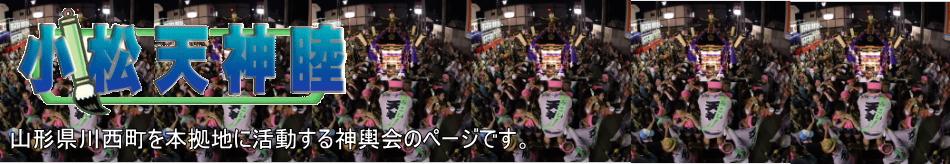 小松天神睦 東北関東で活躍しております。