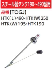 オイルタンクケージ ダイケン スチール製タンク150〜490型用 品番TOG