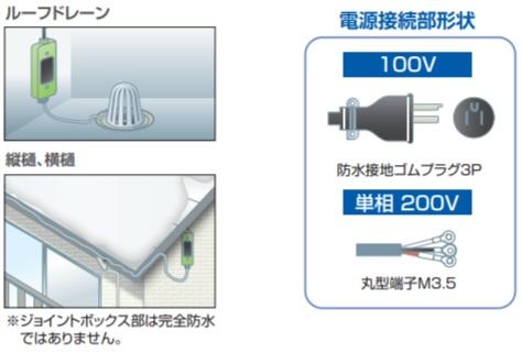 雨樋用ヒーター施工例