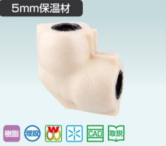 WPLSF3型 エルボ 樹脂継手(保温材5mm付)