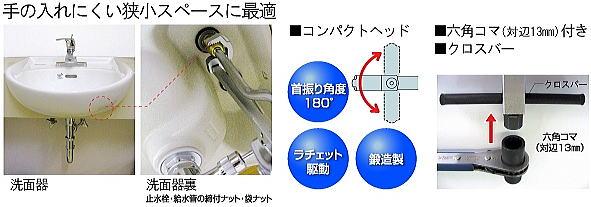 洗面レンチ 詳細