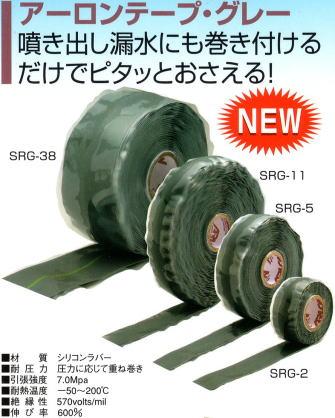 アローンテープ・グレー SRG